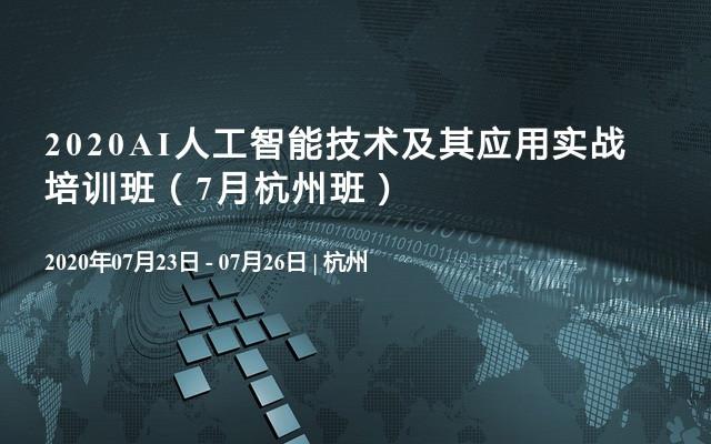 2020AI人工智能技术及其应用实战培训班(7月杭州班)