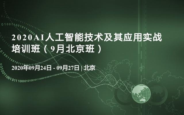 2020AI人工智能技术及其应用实战培训班(9月北京班)