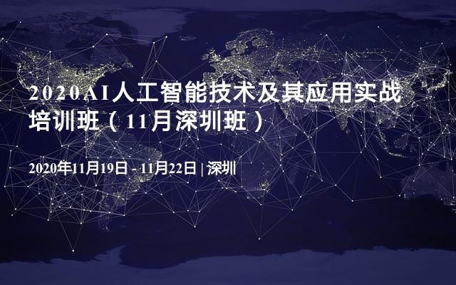 2020AI人工智能技术及其应用实战培训班(11月深圳班)