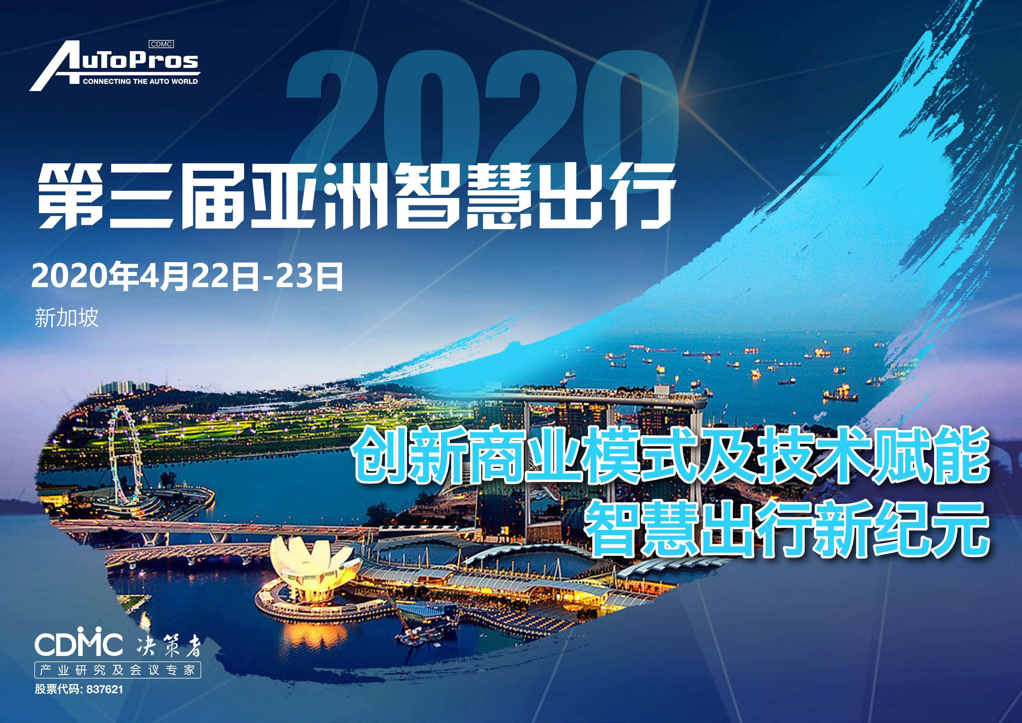 2020第三届智慧出行决策者大会(新加坡)