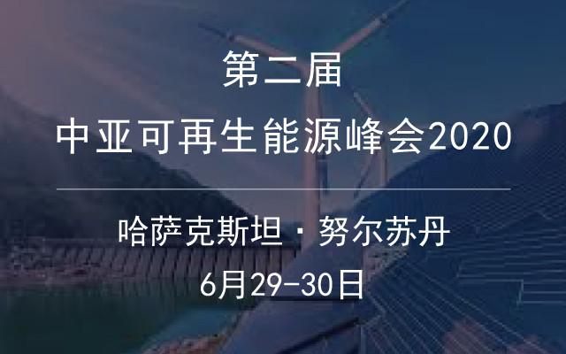 第二屆中亞可再生能源峰會2020