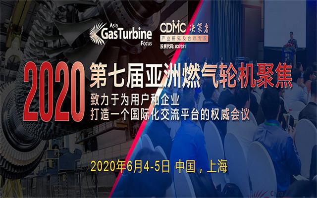 第七屆亞洲燃氣輪機聚焦GTF2020(上海)