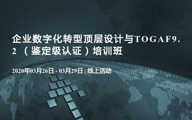 企业数字化转型顶层设计与TOGAF9.2 (鉴定级认证)培训班