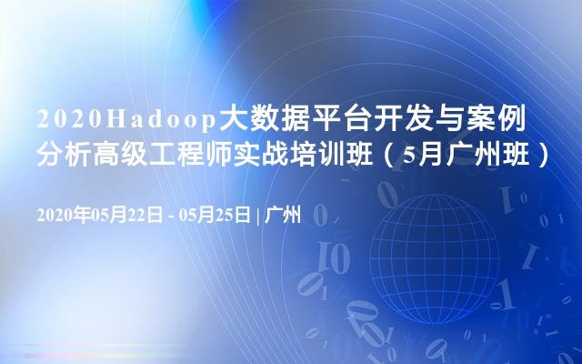 2020Hadoop大数据平台开发与案例分析高级工程师实战培训班(5月广州班)
