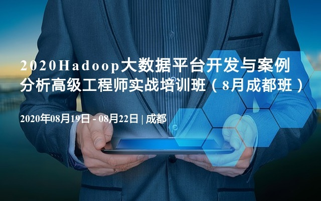 2020Hadoop大数据平台开发与案例分析高级工程师实战培训班(8月成都班)