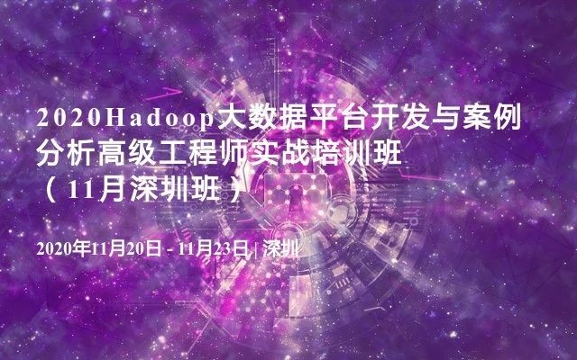 2020Hadoop大数据平台开发与案例分析高级工程师实战培训班(11月深圳班)