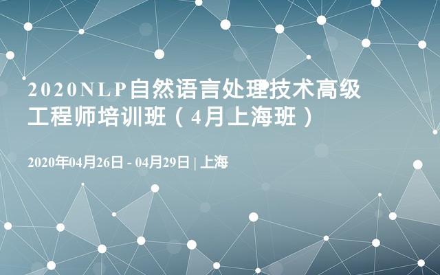 2020NLP自然语言处理技术高级工程师培训班(4月上海班)