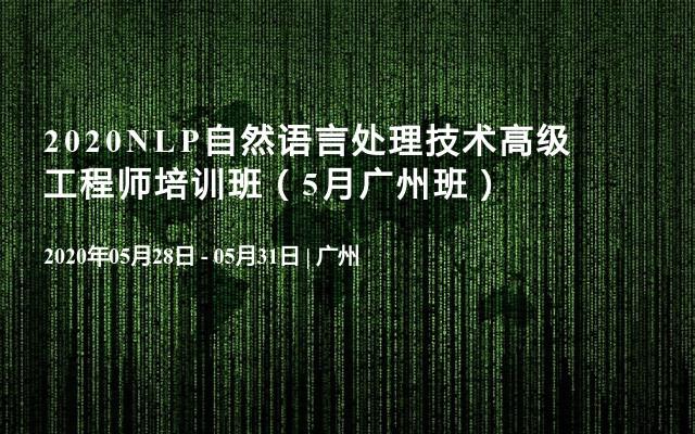 2020NLP自然语言处理技术高级工程师培训班(5月广州班)