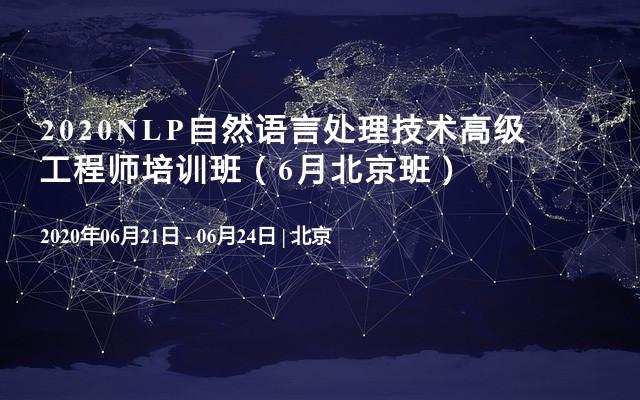 2020NLP自然语言处理技术高级工程师培训班(6月北京班)