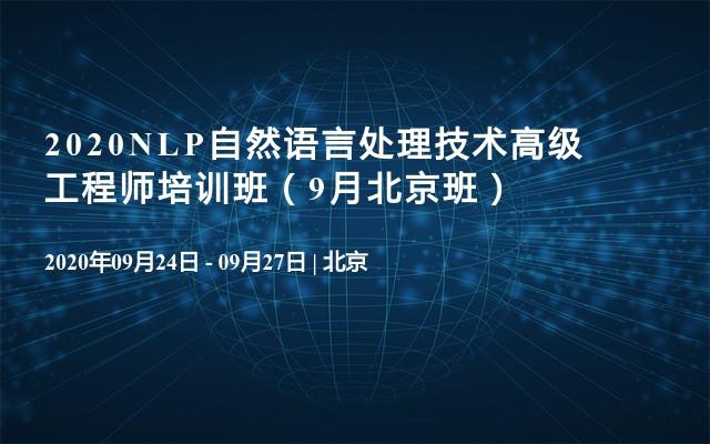 2020NLP自然语言处理技术高级工程师培训班(9月北京班)