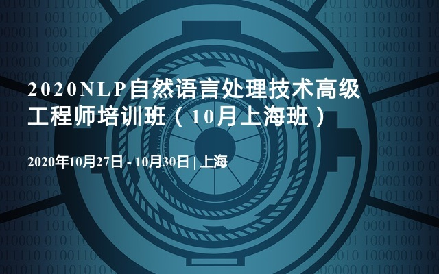 2020NLP自然语言处理技术高级工程师培训班(10月上海班)