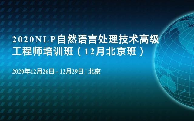 2020NLP自然语言处理技术高级工程师培训班(12月北京班)