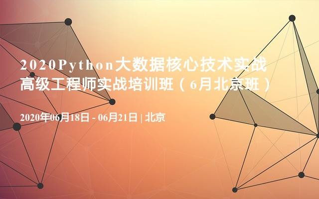 2020Python大数据核心技术实战高级工程师实战培训班(6月北京班)