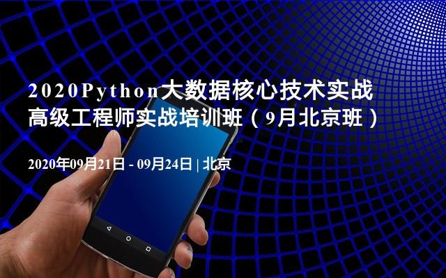 2020Python大数据核心技术实战高级工程师实战培训班(9月北京班)