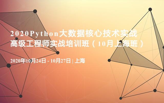 2020Python大数据核心技术实战高级工程师实战培训班(10月上海班)