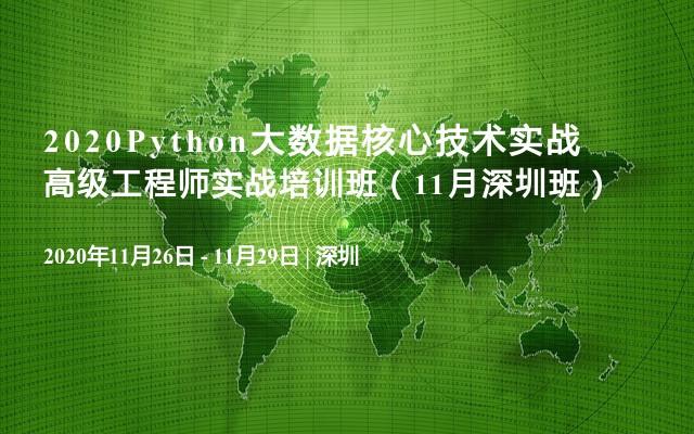 2020Python大数据核心技术实战高级工程师实战培训班(11月深圳班)