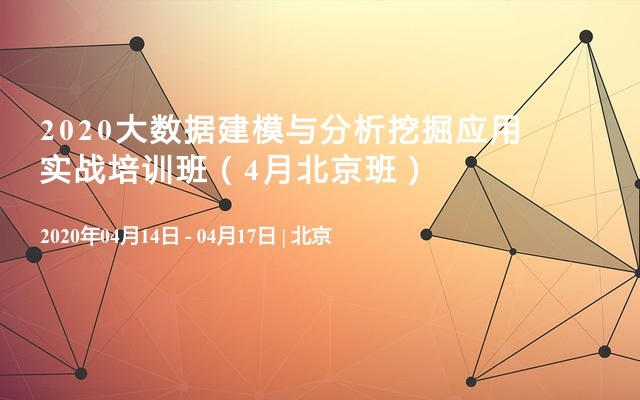 2020大数据建模与分析挖掘应用实战培训班(4月北京班)