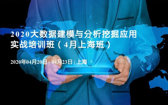 2020大数据建模与分析挖掘应用实战培训班(4月上海班)