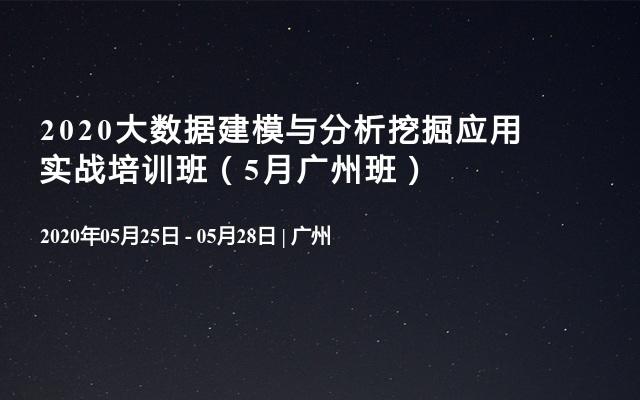 2020大数据建模与分析挖掘应用实战培训班(5月广州班)