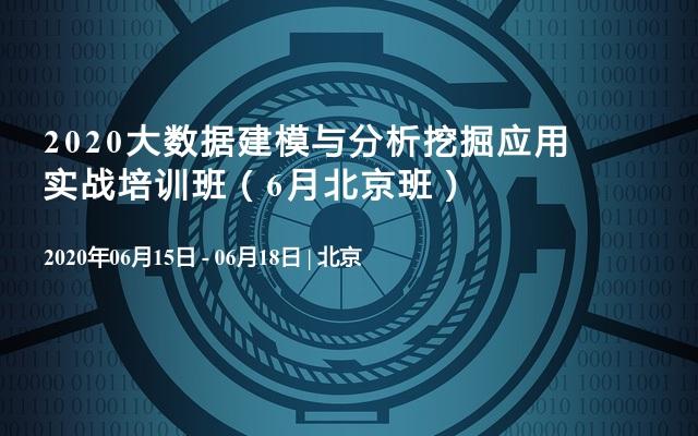 2020大数据建模与分析挖掘应用实战培训班(6月北京班)