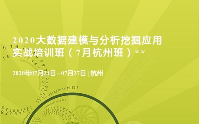 2020大数据建模与分析挖掘应用实战培训班(7月杭州班)