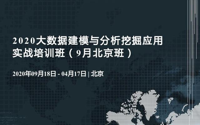 2020大数据建模与分析挖掘应用实战培训班(9月北京班)