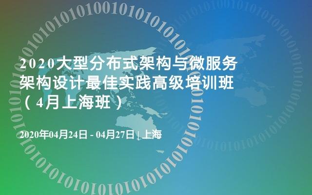 2020大型分布式架构与微服务架构设计最佳实践高级培训班(4月上海班)