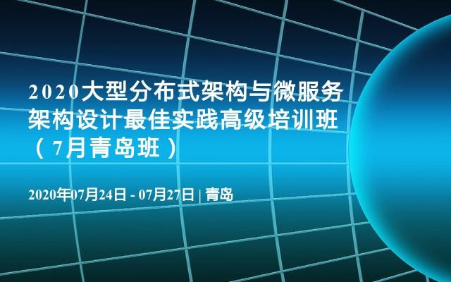 2020大型分布式架构与微服务架构设计最佳实践高级培训班(7月青岛班)