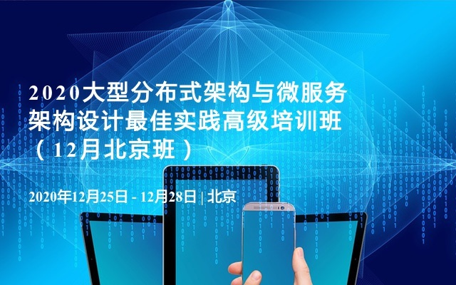 2020大型分布式架构与微服务架构设计最佳实践高级培训班(12月北京班)