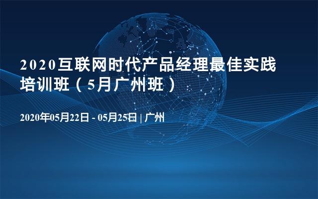 2020互联网时代产品经理最佳实践培训班(5月广州班)
