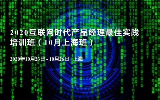 2020互联网时代产品经理最佳实践培训班(10月上海班)