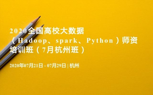 2020全國高校大數據(Hadoop、spark、Python)師資培訓班(7月杭州班)