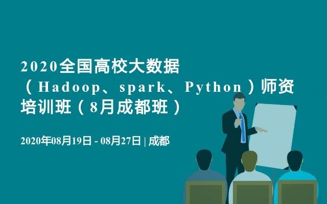 2020全國高校大數據(Hadoop、spark、Python)師資培訓班(8月成都班)