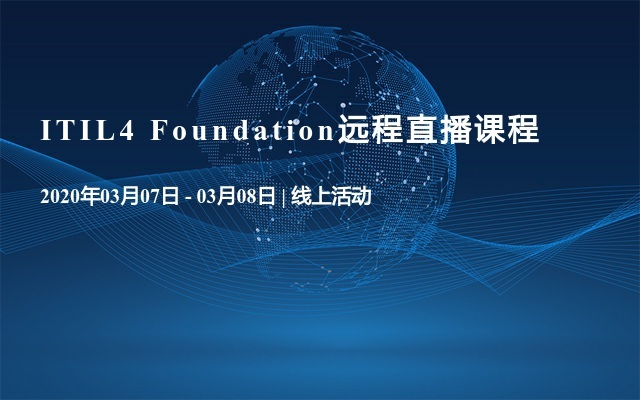 ITIL4 Foundation远程直播课程
