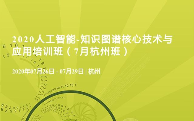 2020人工智能-知识图谱核心技术与应用培训班(7月杭州班)