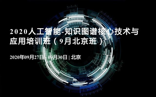 2020人工智能-知识图谱核心技术与应用培训班(9月北京班)
