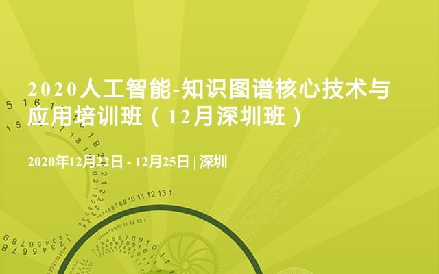 2020人工智能-知识图谱核心技术与应用培训班(12月深圳班)