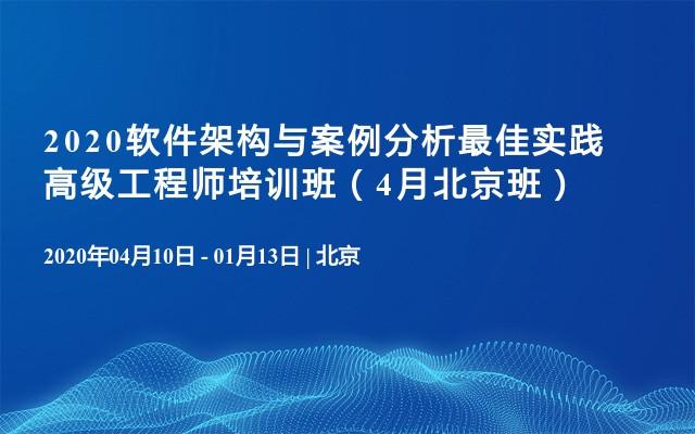 2020软件架构与案例分析最佳实践高级工程师培训班(4月北京班)