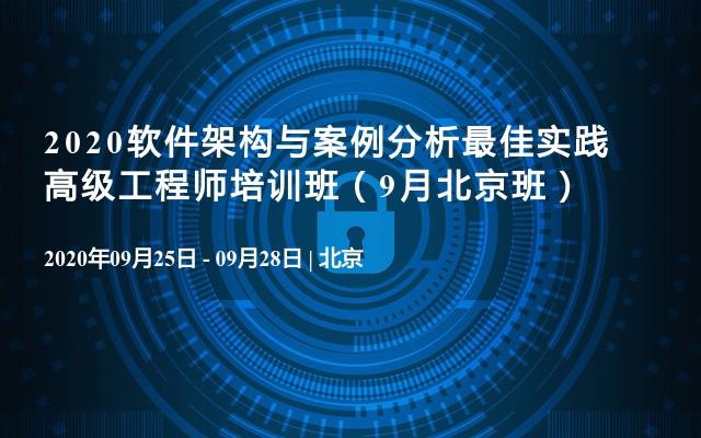 2020软件架构与案例分析最佳实践高级工程师培训班(9月北京班)