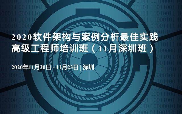 2020软件架构与案例分析最佳实践高级工程师培训班(11月深圳班)