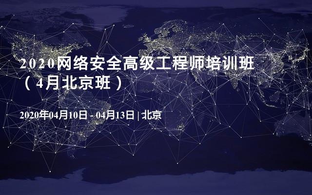 2020网络安全高级工程师培训班(4月北京班)