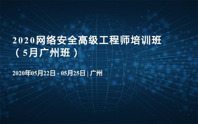 2020網絡安全高級工程師培訓班(5月廣州班)