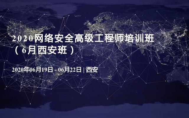 2020网络安全高级工程师培训班(6月西安班)