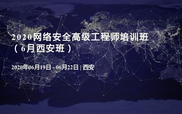 2020網絡安全高級工程師培訓班(6月西安班)