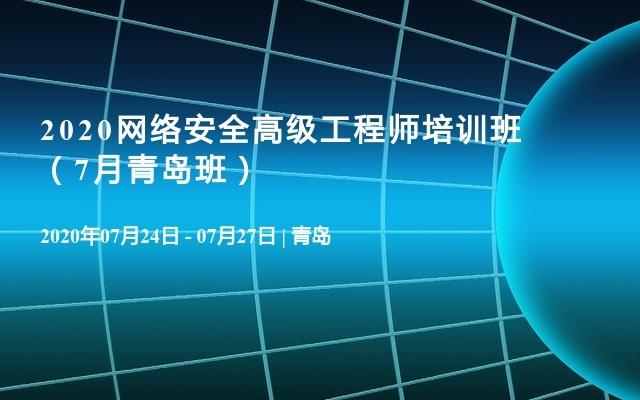 2020網絡安全高級工程師培訓班(7月青島班)