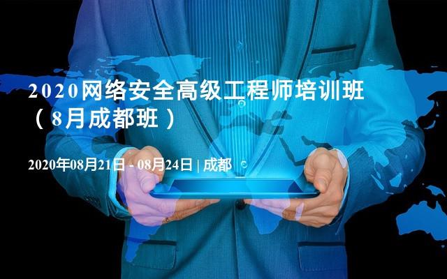 2020網絡安全高級工程師培訓班(8月成都班)