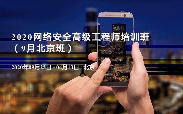 2020网络安全高级工程师培训班(9月北京班)