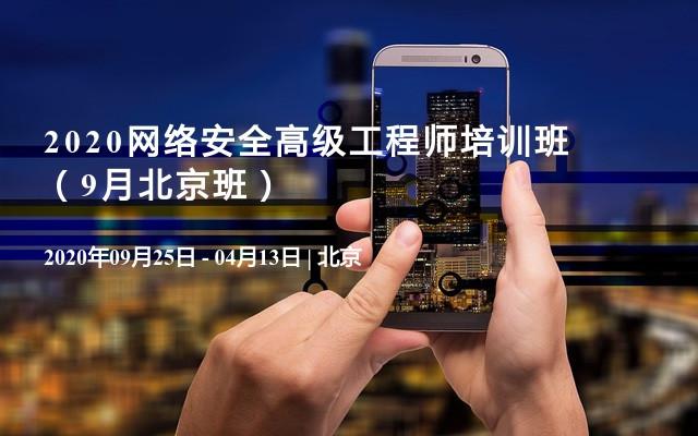 2020網絡安全高級工程師培訓班(9月北京班)