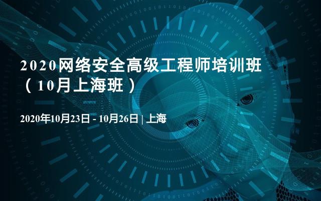 2020網絡安全高級工程師培訓班(10月上海班)