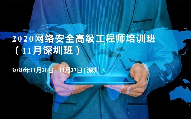 2020網絡安全高級工程師培訓班(11月深圳班)